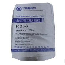 济南裕兴钛白粉R-868金红石型钛白粉通用级图片