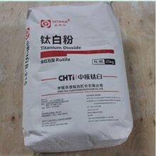 钛白粉中核215金红石型钛白粉中核华原R-215钛白粉涂料首选图片
