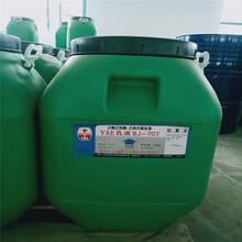 VAE乳液707建筑用707乳液乙酸乙烯酯-乙烯共聚乳液圖片