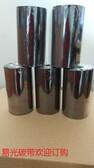 深圳佛山条码打印耗材碳带供应商易光F305全树脂碳带腹膜标签纸专用碳带