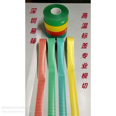 深圳高温标签耐高温标签特殊材质标签生产厂家