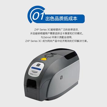斑马ZXPSERIES3C证卡打印机深圳特约经销商
