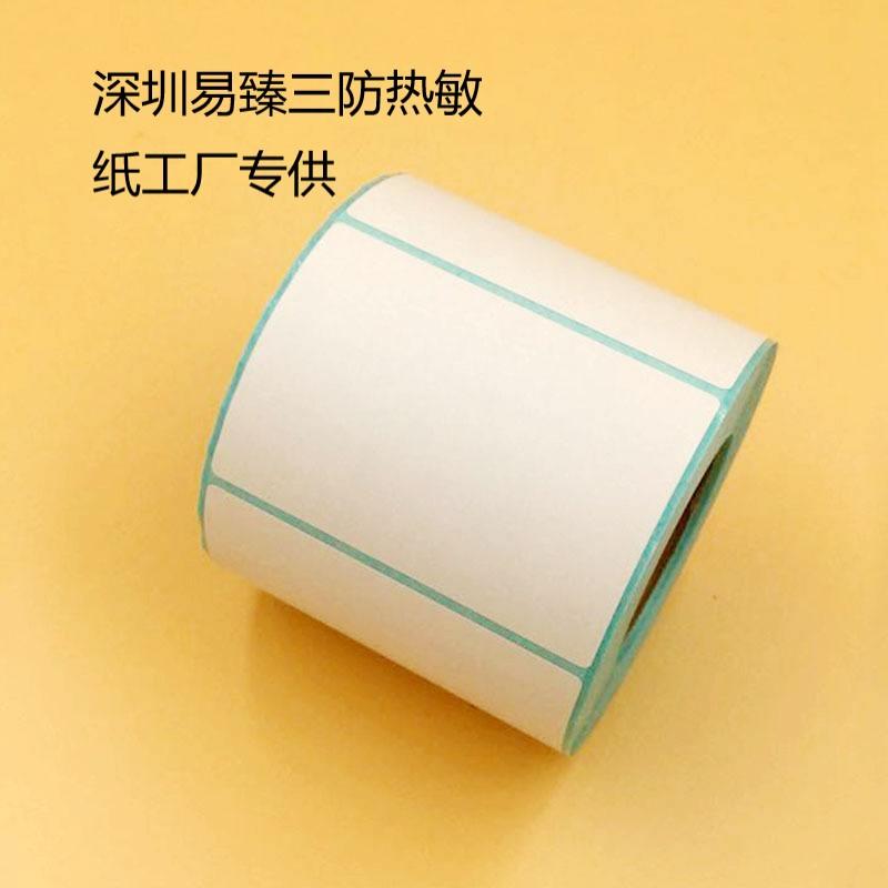 深圳热敏纸深圳三防热敏纸标签热敏纸不干胶标签厂家直销