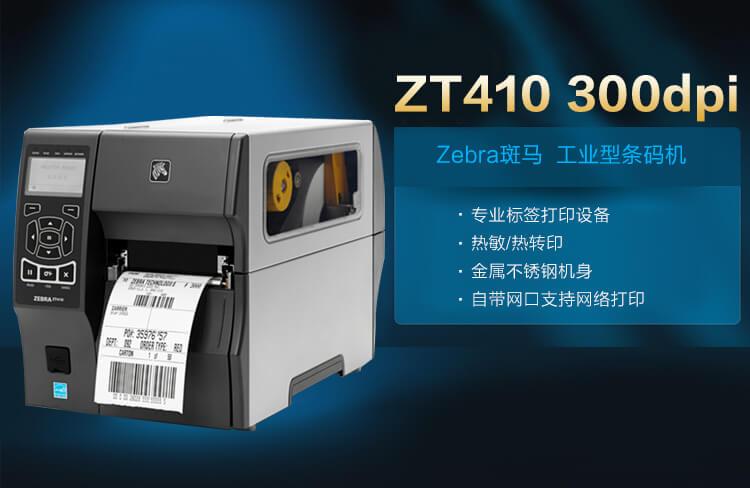 斑马斑马ZT410工业级标签打印机,威海斑马ZT410高性能标签打印机售后保障
