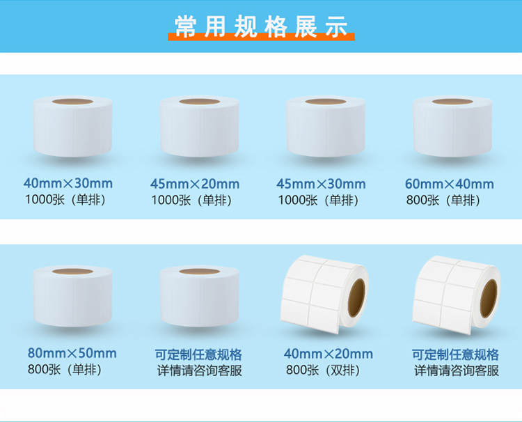 梅州平远县商超专用热敏标签纸贴纸供应商,可移热敏合成纸标签
