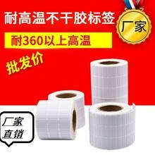 湛江坡頭區耐高溫標簽打印紙廠家直銷,電子高溫標簽圖片