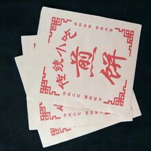 煎饼纸袋生产A金堂县煎饼纸袋生产A煎饼纸袋生产厂家
