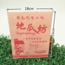 地瓜坊纸袋生产A山东地瓜坊纸袋生产A地瓜坊纸袋生产厂家