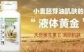中山纽崔莱小麦胚芽油胶囊石歧区安利专卖店