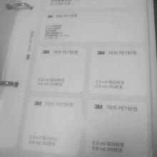 3M7815不干胶标签哑白标识追踪耐久性标签图片