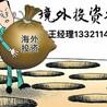 全国办理境外投资备案准备什么材料怎?#24202;?#20316;性价比才高