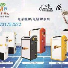 智能家用电采暖炉,手机遥控控?#39057;?#38149;炉,远程操作,能连接手机的电采暖炉图片