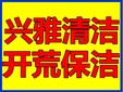 深圳水贝地毯清洗除异味地板打蜡瓷砖美缝服务专业随叫随到图片