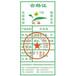 厂家定做印刷面粉袋合格证日期条码标签塑料标签