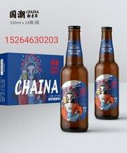 啤酒?#29992;?啤酒代理?#29992;?啤酒招商?#29992;?#20195;理国潮新青年