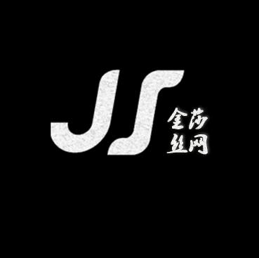 河北金莎金属丝网制品有限公司