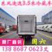大興安嶺國六歐馬可冷藏車經銷商