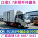 日喀則陜汽4.2米冷藏車價格