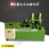 供應礦山用錨桿縮徑機優質大棚鋼管縮口機縮桿機直銷