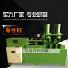 多用途圆钢挤压螺纹缩径机自动化钢管缩口机加工定制