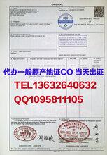 中国出口日本是办理FORMA还是CO原产地证