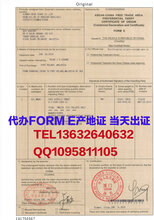 越南客户要求办理东盟FORME原产地证