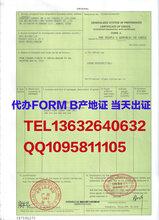 出口印度怎么办理FORMB亚太原产地证