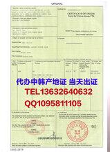 韩国原产地证中韩FTA和亚太FORMB的区别