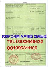 出口俄罗斯办理FORMA普惠制原产地证流程