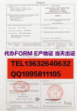 出口商是贸易公司可以办理东盟FORME原产地证吗