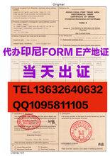 东盟印尼FORME原产地证怎么办理