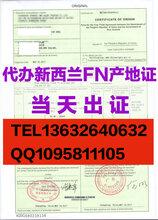 中国-新西兰自由贸易协定FORMN原产地证怎么办理