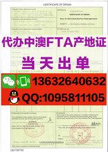 中澳FTA原产地证第二栏生产商可以显示贸易公司吗