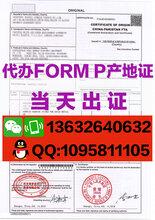 办理中巴FTA原产地证FORMP可以显示进出口贸易公司吗