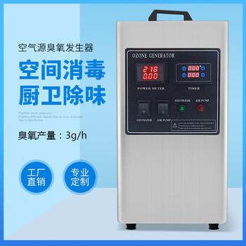 缔诺3g臭氧发生器水处理食品化妆品车间臭氧消毒机除甲醛异味杀菌工厂直供