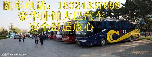 (连云港到平和豪华大巴24小时热线
