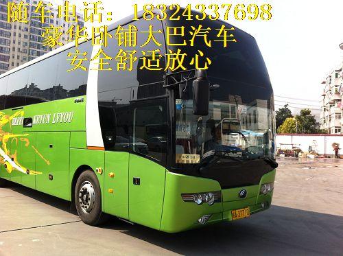 (连云港到长泰客车卧铺大巴欢迎您
