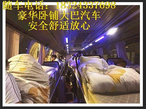 (灌南到长泰客车卧铺大巴欢迎您