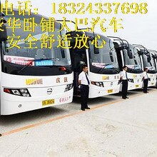 HI:连云港到(毕节客车卧铺大巴)提前订票图片