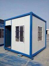 厂家直销可租可售移动岗亭,保安亭,门卫室,集装箱活动房岗亭图片