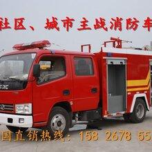 甘肃乡镇2吨3吨5吨小型消防车价格