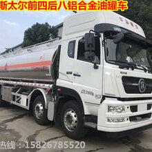 东风天龙20吨30吨铝合金运油车多少钱