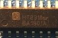 HT8310无电感升压、防破音D/AB类5.2W单声道功放IC