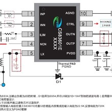 CS83601內置升壓單節鋰電11W功率單聲道音頻功放IC圖片