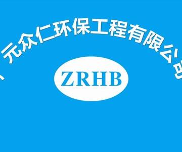 广元众仁环保工程有限公司