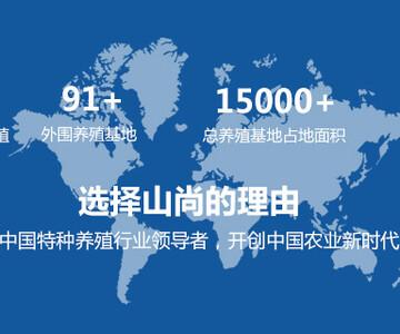 湖南山尚农业发展有限公司