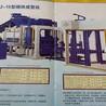 慶中牌15B-型液壓砌塊成型機