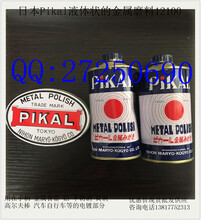 PIKALMETALPOLISH不銹鋼磨料12100液態研磨液圖片