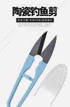 厂家批发陶瓷渔线小剪刀图片