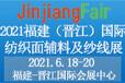 2021福建(晉江)紡織面輔料及紗線展覽會